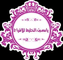 ياسمين الخليج للافراح |96005686 Logo