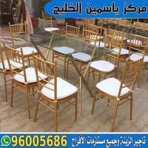 تأجير كراسي حفلات الكويت